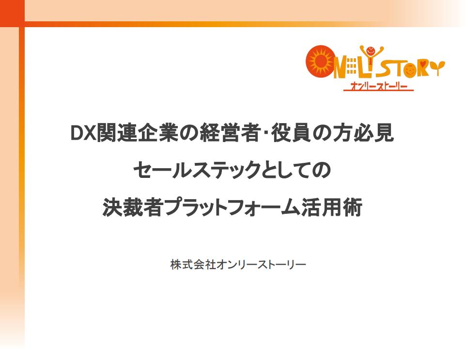 DL資料表紙画像