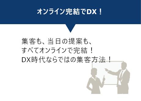 オンライン完結でDX!