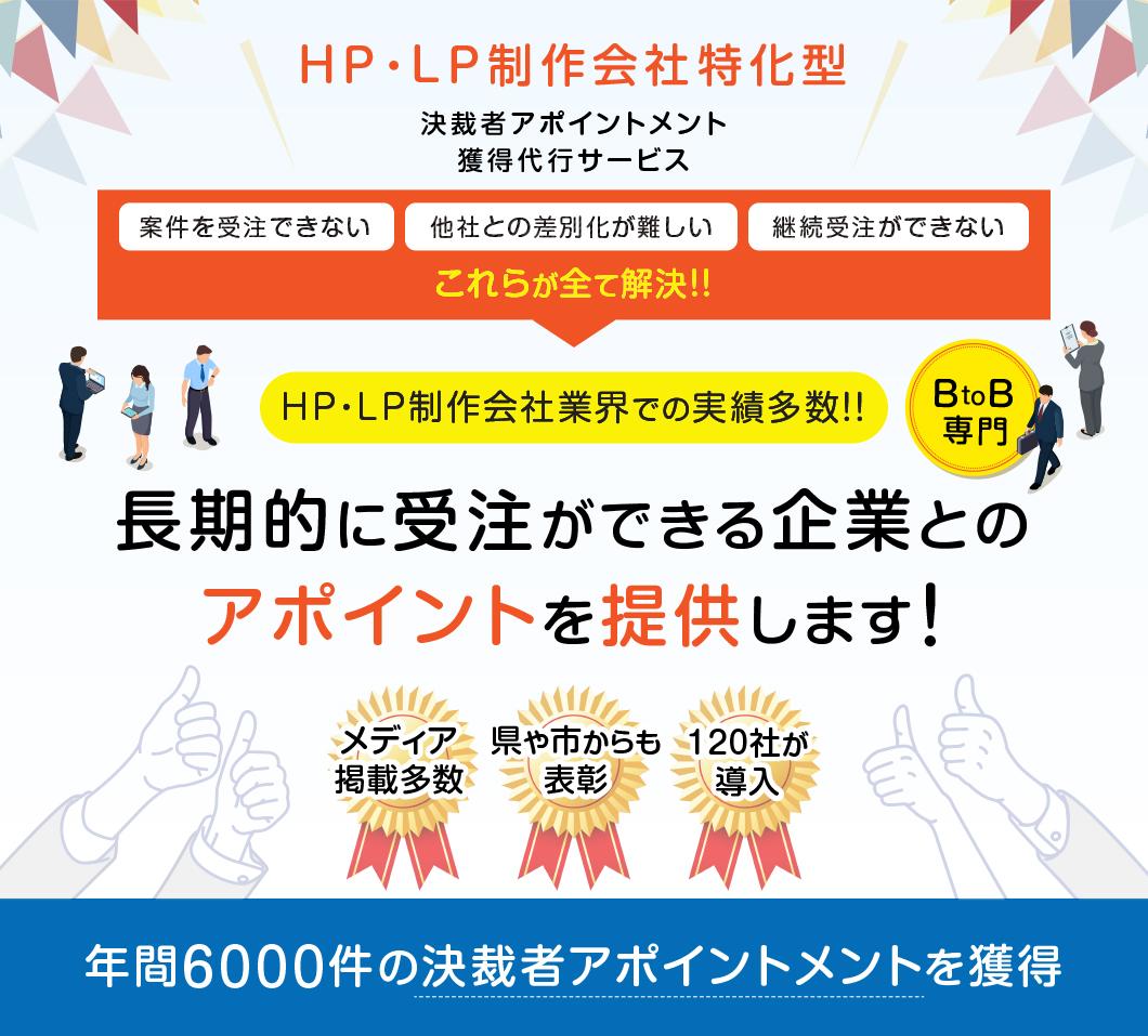 HP・LP制作会社特化型 決裁者アポイントメント獲得代行サービス:長期的に受注ができる企業とのアポイントを提供します!
